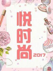 悦时尚2017