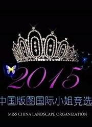 2015年度中国版图小姐竞选