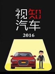 视知汽车 2016
