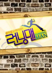 Running Man 2013