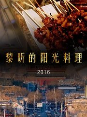 黎昕的阳光料理 2016