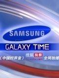三星galaxy time