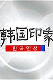 韩国印象 2010