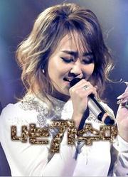 韩国我是歌手第3季