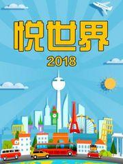 悦世界2018