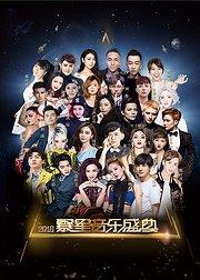 2016繁星音乐盛典