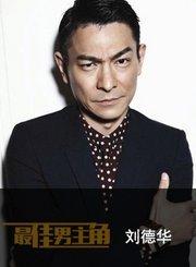 刘德华-最佳男主角