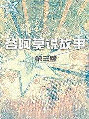 谷阿莫说故事 第3季