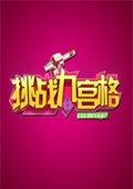 挑战九宫格2013