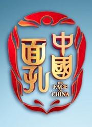 中国面孔第3季