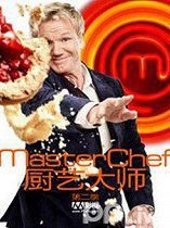 厨艺大师第2季