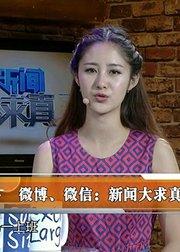 2014-07-23 新闻大求真