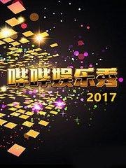 哔哔娱乐秀 2017