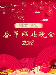湖南卫视春节联欢晚会2018