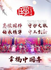 幸福中国年 0130