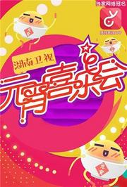 湖南卫视元宵喜乐会精彩看点2015
