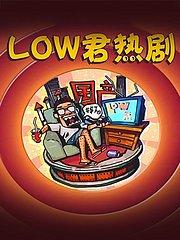 low君热剧第1季