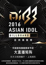 AiBB亚洲偶像榜:第11期