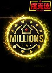 德州扑克迷联众百万赛