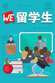 WE留学生