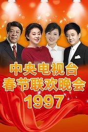 中央电视台春节联欢晚会1997