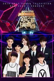 2016-2017湖南卫视跨年演唱会芒果TV定制版