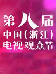 第七届中国电视观众节《激情飞扬成就梦想》