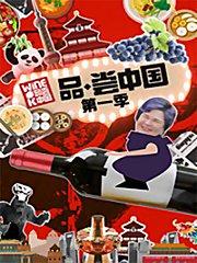 品·尝中国WOKnWINE 第1季