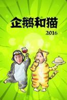 企鹅和猫 2016