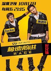 极速前进中国版第1季