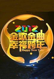 2012四川卫视跨年演唱会