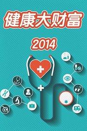 健康大财富2014