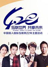 中国接入国际互联网22年主题活动