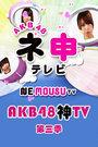 AKB48神TV第3季