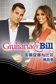 朱丽安娜与比尔第4季