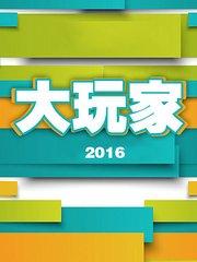 大玩家 2016
