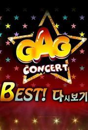GagConcert2014
