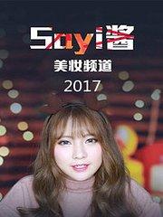 Sayi酱美妆频道 2017