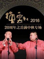 德云社20周年之岳满中秋专场2016