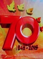 纪念抗战胜利70周年文艺晚会《胜利与和平》