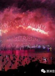 全球共赏——悉尼跨年焰火汇演(高清版)