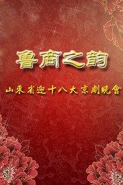 鲁商之韵-山东省迎十八大京剧晚会