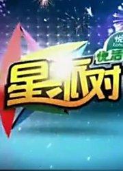 周末星派对:何润东为拍MV献身,让秦岚咬他!