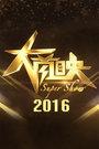 大首映 2016