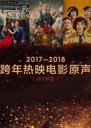 2017—2018跨年热映电影原声