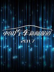 中国汽车新闻报道 2017