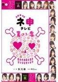 AKB48神TV第8季