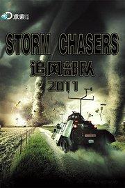追风部队2011