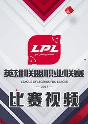 2017英雄联盟LPL夏季赛比赛视频