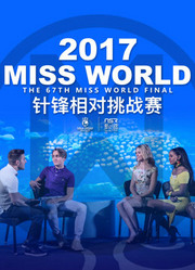 2017MISS WORLD世界小姐挑战赛